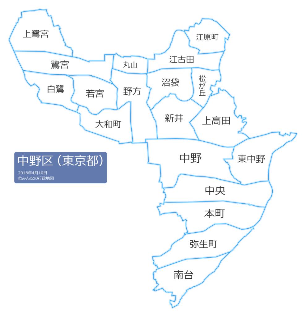東京都中野区