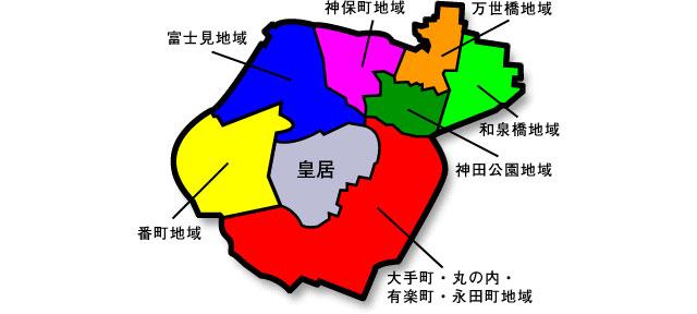 千代田区7地域