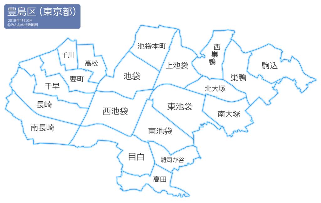 豊島区地図